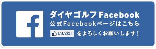 ダイヤゴルフ facebook