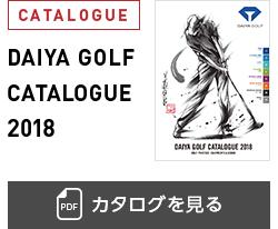 DAiya Golf Catalogue 2018