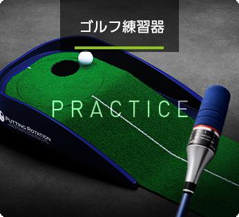 ゴルフ練習機