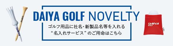 DAIYA GOLF NOVERTY ゴルフ用品に社名・新製品名等を入れる「名入れサービス」のご用命はこちらへ