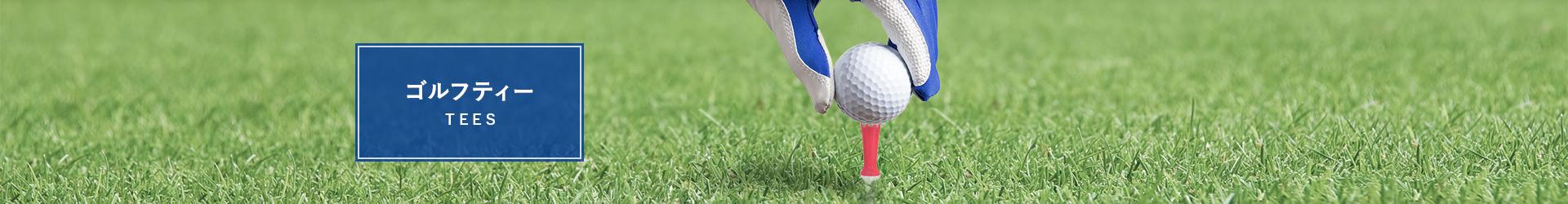 ゴルフティー
