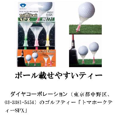 日経MJ:『トマホークティーSPX』がボールが載せやすいティーとして紹介されました。※4/10号13面