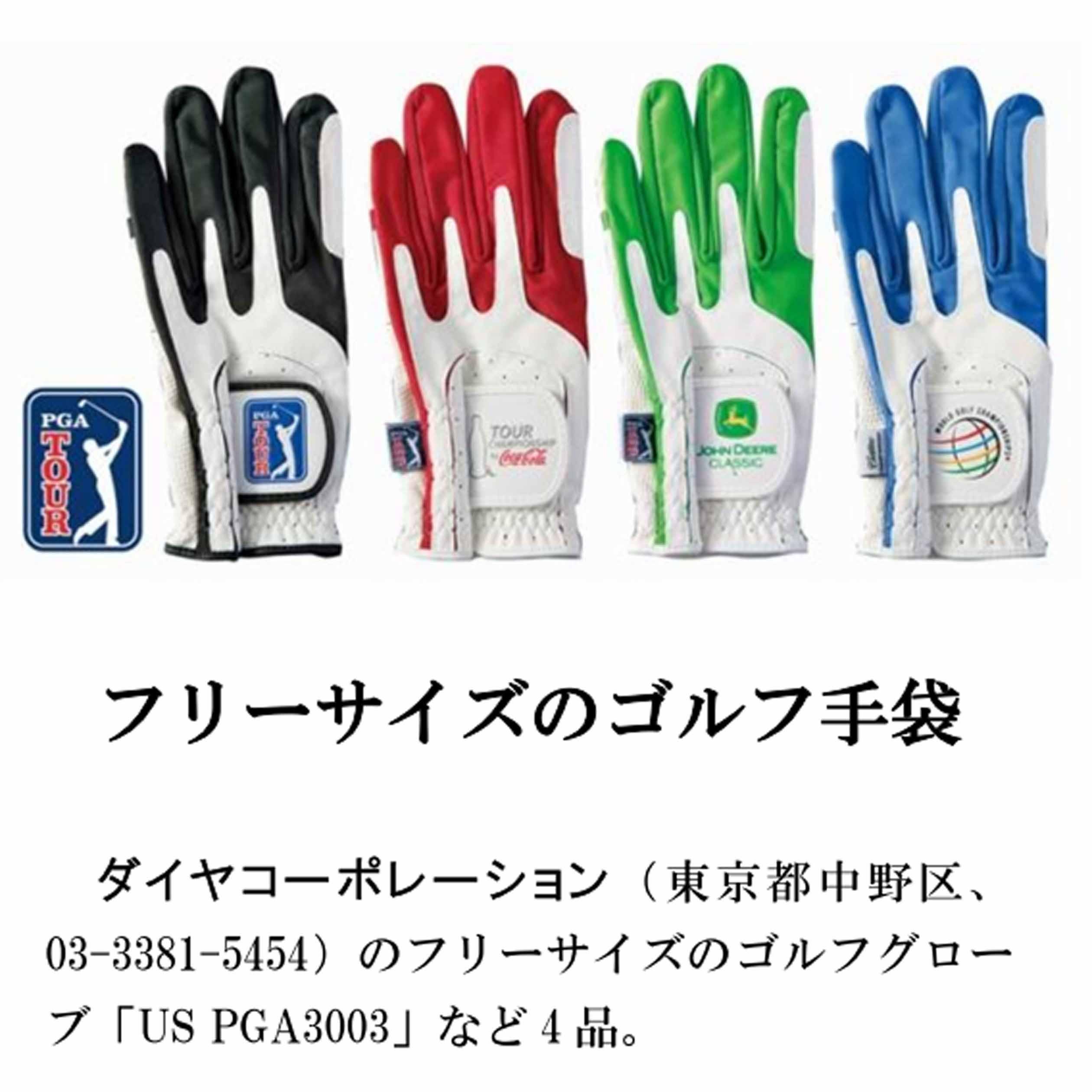 日経MJ:『US PGA グローブ』がフリーサイズのゴルフ手袋として紹介されました。※5/9号13面
