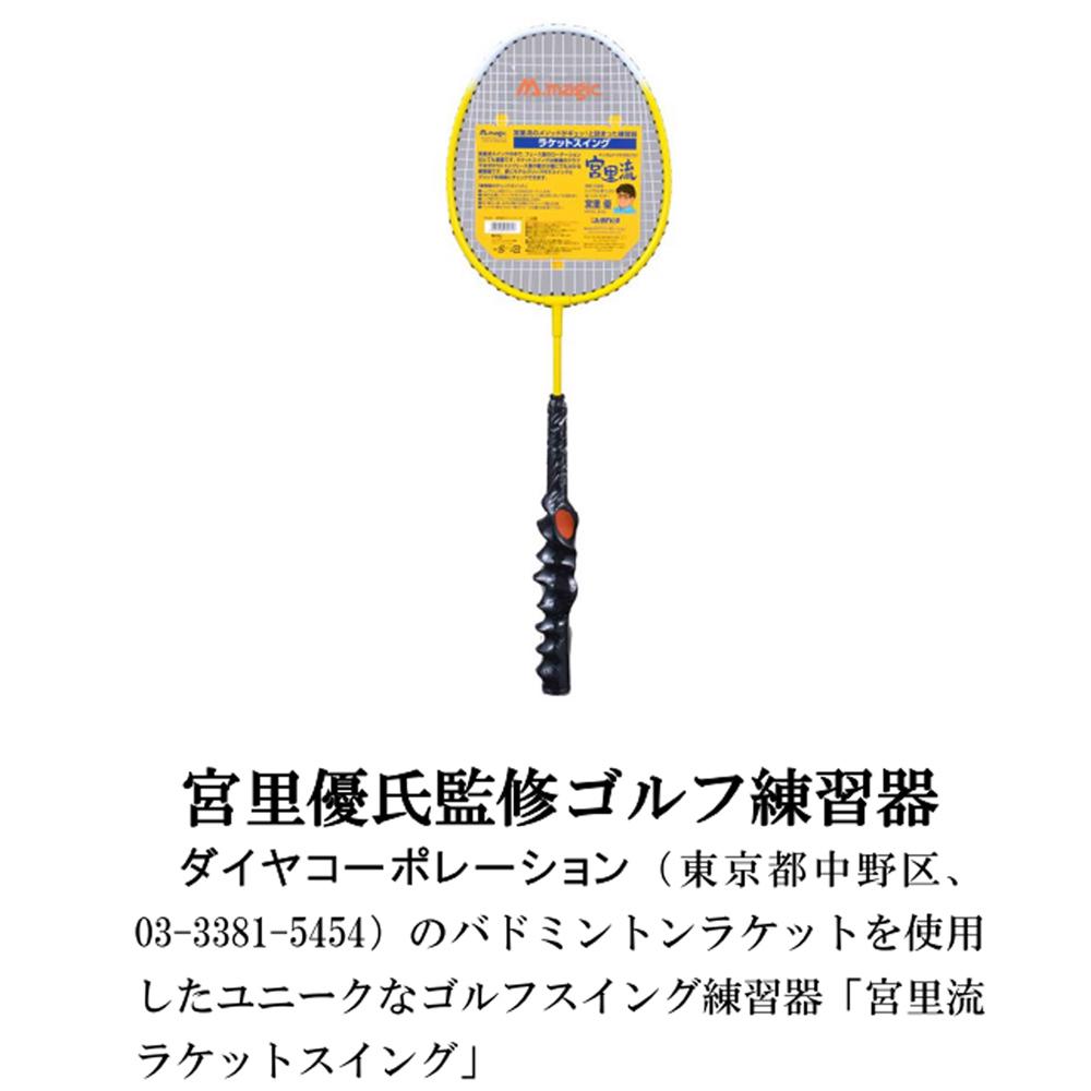 日経MJ:『宮里流ラケットスイング』がユニークなスイング練習器として紹介されました。※9/19号13面