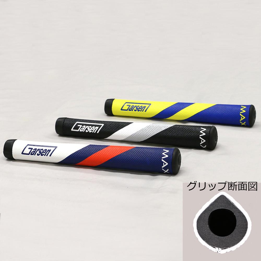 【ニュースリリース】全英オープン優勝者使用パターグリップに新カラー3色を追加『GARSEN(ガーセン) G-Pro MAX』日本限定カラーを発売