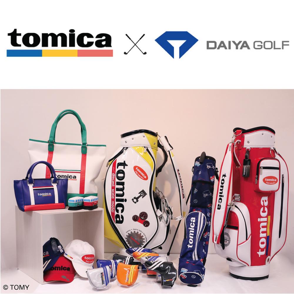【ニュースリリース】業界初!「「tomica」とダイヤゴルフによるコラボレーション商品tomica」デザインのゴルフ用品36商品を発売