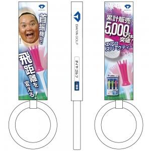 """【ニュースリリース】""""QPさん""""でお馴染み!関雅史ティーチングプロを起用した『エアロスパークティー』つり革広告を5月より開始"""