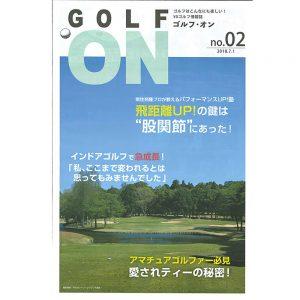 GOLF・ON / 石田純一のサンデーゴルフ:エアロスパークティーが紹介・使用されました。※2018年7月1日掲載