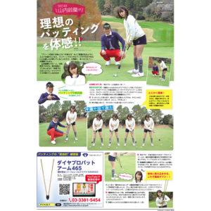 GOLF・ON:「SKE48山内鈴蘭が理想のパッティングを体感!」『ダイヤプロパットアーム465』が掲載されました。※2018年1月1日掲載