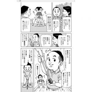 ゴルフレッスンコミック3月号:特別読切「パッティング養成ギプス誕生」『ダイヤプロパットアーム465』※2019年2月1日掲載
