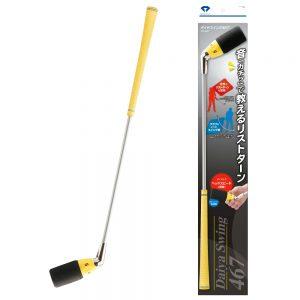 【ニュースリリース】 先端が約60度曲がったゴルフクラブのような形状のスイング練習器 『ダイヤスイング467』を発売