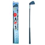 【ニュースリリース】シャフトが「しなる」全長75cmの室内用ゴルフスイング練習器『ダイヤスイング533』を発売