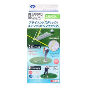 【ニュースリリース】2本のアライメントスティックと組み合わせるスイング練習器『ダイヤスイングアライメント』を発売