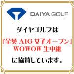 ダイヤゴルフは全英女子オープン「WOWOW生中継」に協賛します