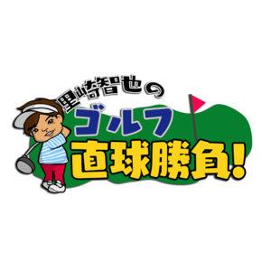 【ニュースリリース】ダイヤゴルフは里崎智也さんがメインを務める新番組『里崎智也のゴルフ直球勝負!』に番組協賛します