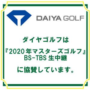 ダイヤゴルフは2020マスターズゴルフ「BS-TBS生中継」に協賛します