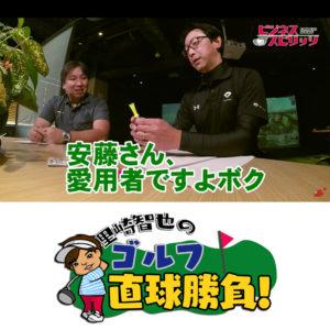 千葉テレビ『里崎智也のゴルフ直球勝負!~ビジネススピリッツ』でダイヤゴルフが紹介されました。※2021年2月7日放映