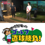千葉テレビ『里崎智也のゴルフ直球勝負!~ビジネススピリッツ』