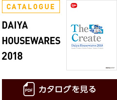 DAIYA HOUSE CATALOGUE 2018