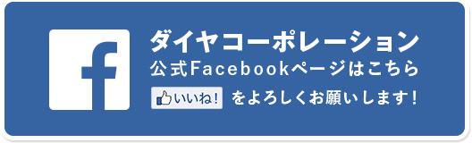 公式facebookページはこちら
