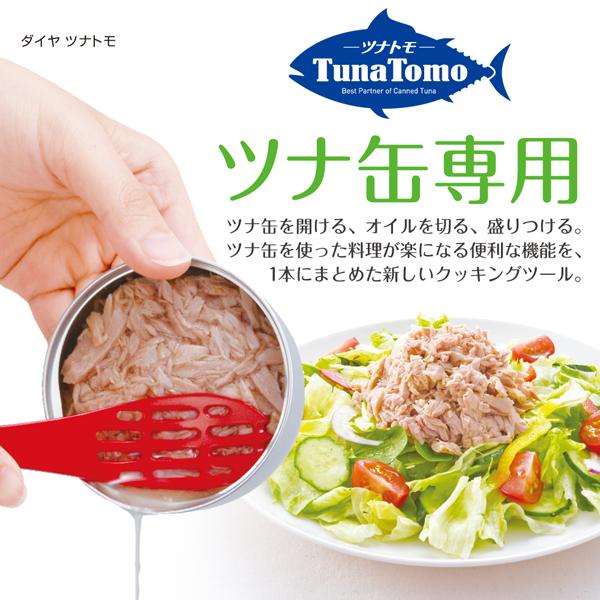 日経MJ:『ダイヤ ツナトモ』がツナ缶専用スプーン(便利グッズ)として紹介されました。※2016年8月8日掲載