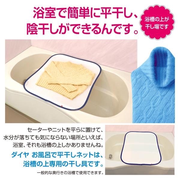 テレビ東京 WBS【トレたま】:『ダイヤ お風呂で平干しネット』が紹介されました。※11月2日放映