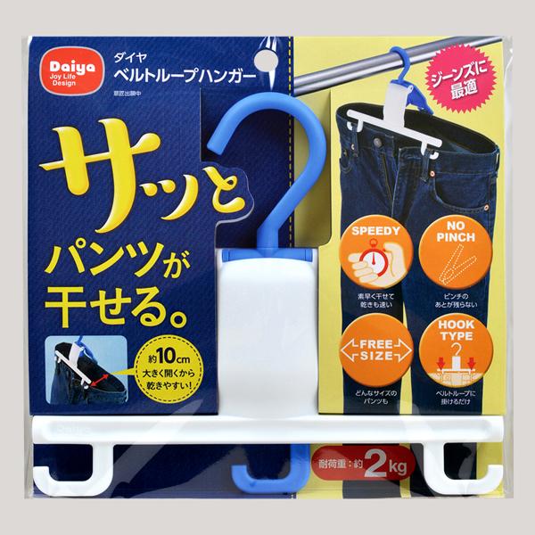 【ニュースリリース】約10cmの空間干しでジーンズのウエスト部分も乾きやすい『ダイヤ ベルトループハンガー』を発売