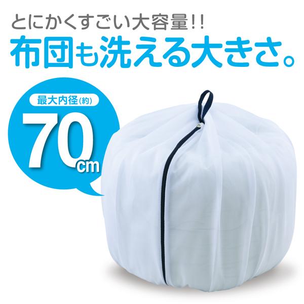 【ニュースリリース】最大内径70cm!布団も丸洗いできる大容量『ダイヤ ふくらむ洗濯ネット特大70』を発売