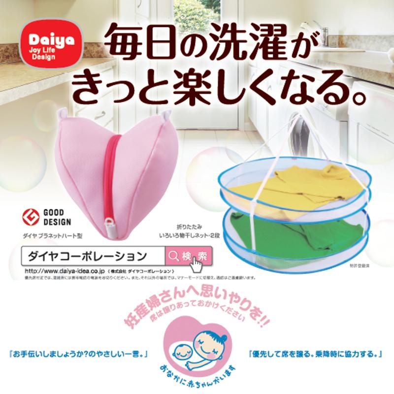 【ニュースリリース】都営三田線「マタニティマーク」連動広告を2017年4月より開始しました。