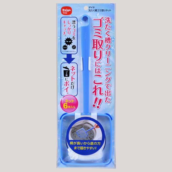 【ニュースリリース】洗濯槽クリーニングで出たゴミをキャッチしやすい『ダイヤ 洗たく槽ゴミ取りネット』を発売