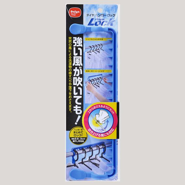 【ニュースリリース】洗濯ハンガーの横すべりや物干し竿からの落下を防ぐ便利グッズ『ダイヤ ハンガーロック』を発売