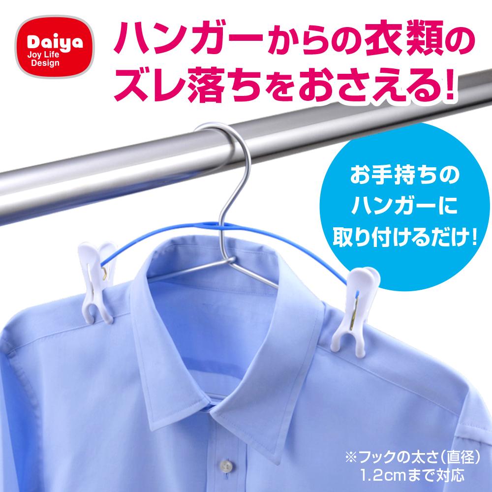 新商品発売案内:『ダイヤ ハンガークリップ』 物干し時にハンガーからのシャツのズレ落ちを防ぐ便利グッズ
