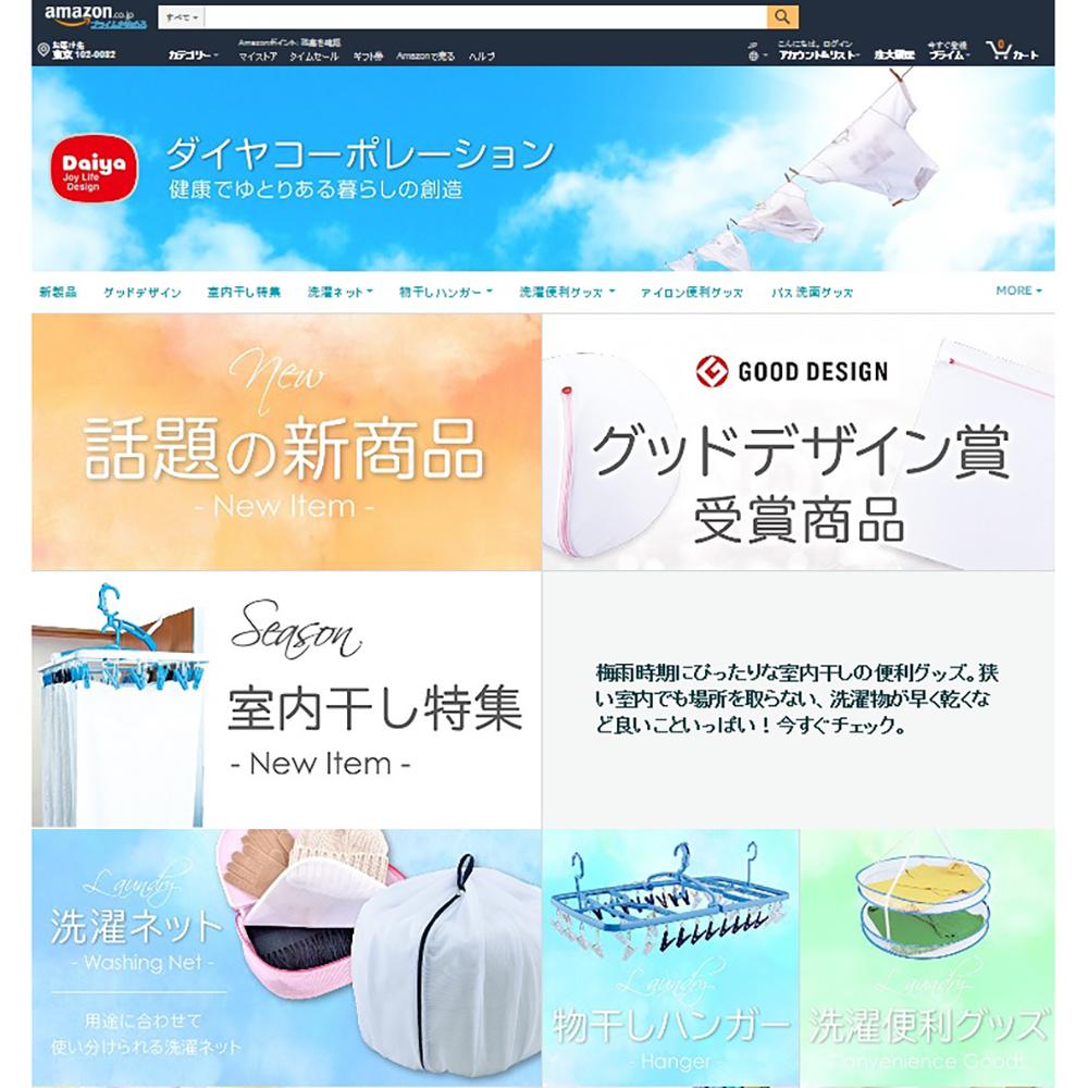 【ニュースリリース】ダイヤコーポレーション amazon ストアを6月オープン
