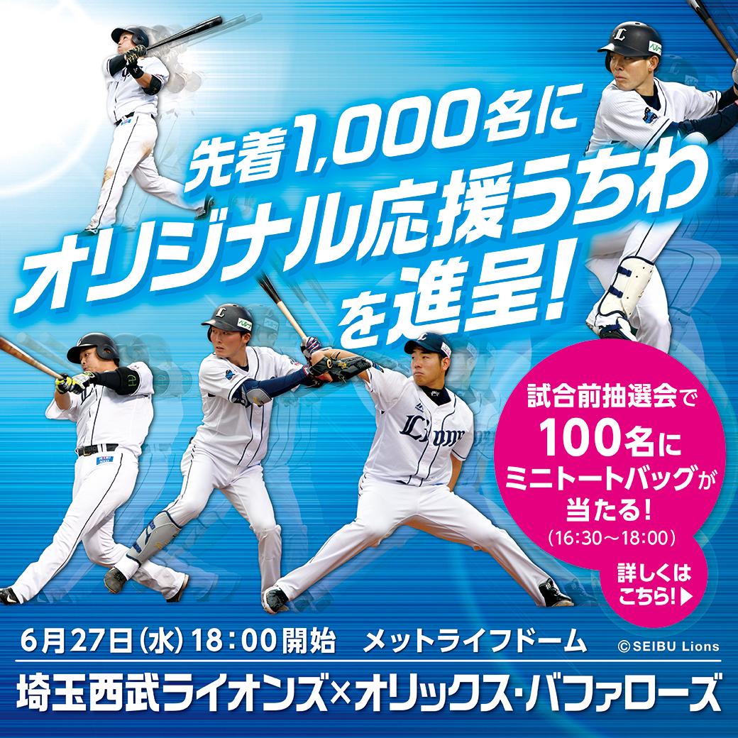 【ニュースリリース】6月27日(水)16:30 メットライフドーム前広場でうちわ抽選会を開催