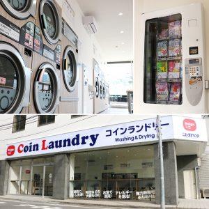 【ニュースリリース】洗濯ネット自販機を設置した『ダイヤ コインランドリー 大阪』11月23日グランドオープン