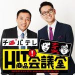 千葉テレビ「ナイツのHIT商品会議室」でダイヤの洗濯ネットが紹介されました。※2020年2月28日放映