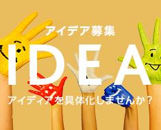 IDEA アイデアを具体化しませんか?