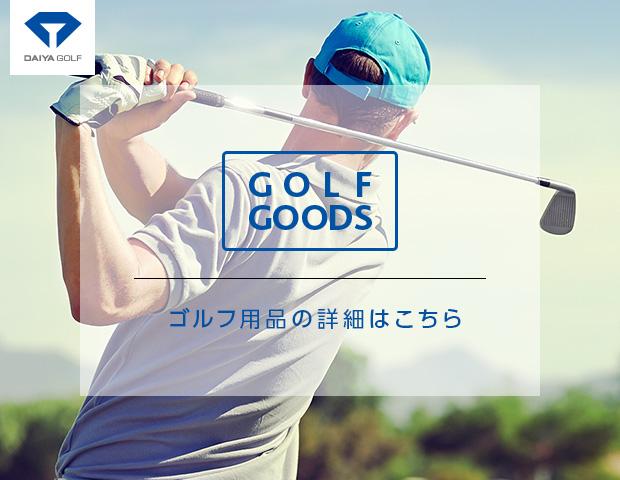 ゴルフ用品の詳細はこちら