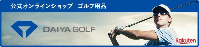 公式オンラインショップ ゴルフ用品